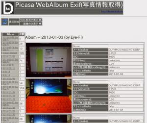 PicasaPython002