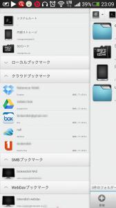 Screenshot_2013-10-13-23-09-51