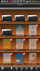 Screenshot_2013-10-26-22-44-35