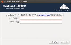 ownCloud 接続ウィザード_009