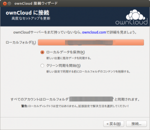 ownCloud 接続ウィザード_010