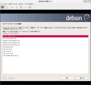Debian 仮想マシン_022
