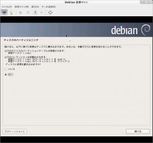 Debian 仮想マシン_018
