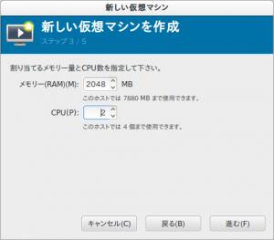 新しい仮想マシン_008