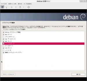 Debian 仮想マシン_023