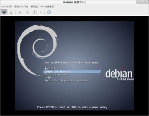 Debian 仮想マシン_013