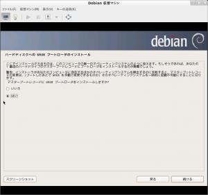 Debian 仮想マシン_024