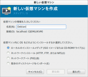 新しい仮想マシン_006