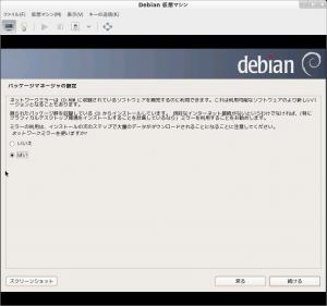 Debian 仮想マシン_020