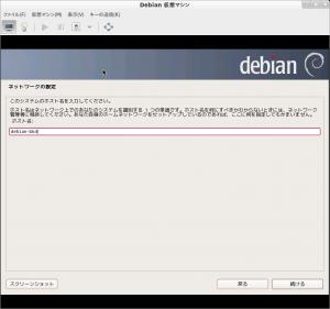 Debian 仮想マシン_015