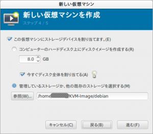 新しい仮想マシン_009