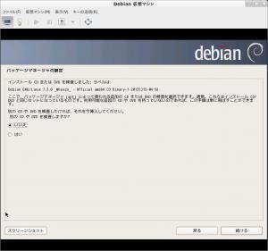 Debian 仮想マシン_019