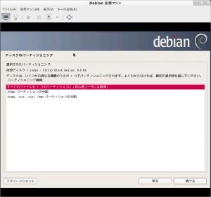 Debian 仮想マシン_017