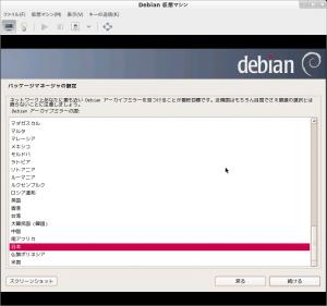 Debian 仮想マシン_021