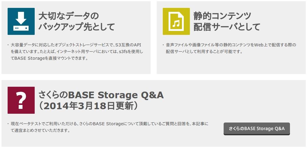 底なし「BASE Storage」の実力とやらを見せてもらおうではないか!「s3cmd編」(Ubuntu)