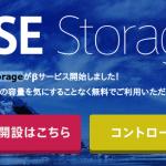 さくらインターネットのBASE Storageで遊んでみた(Ubuntu)