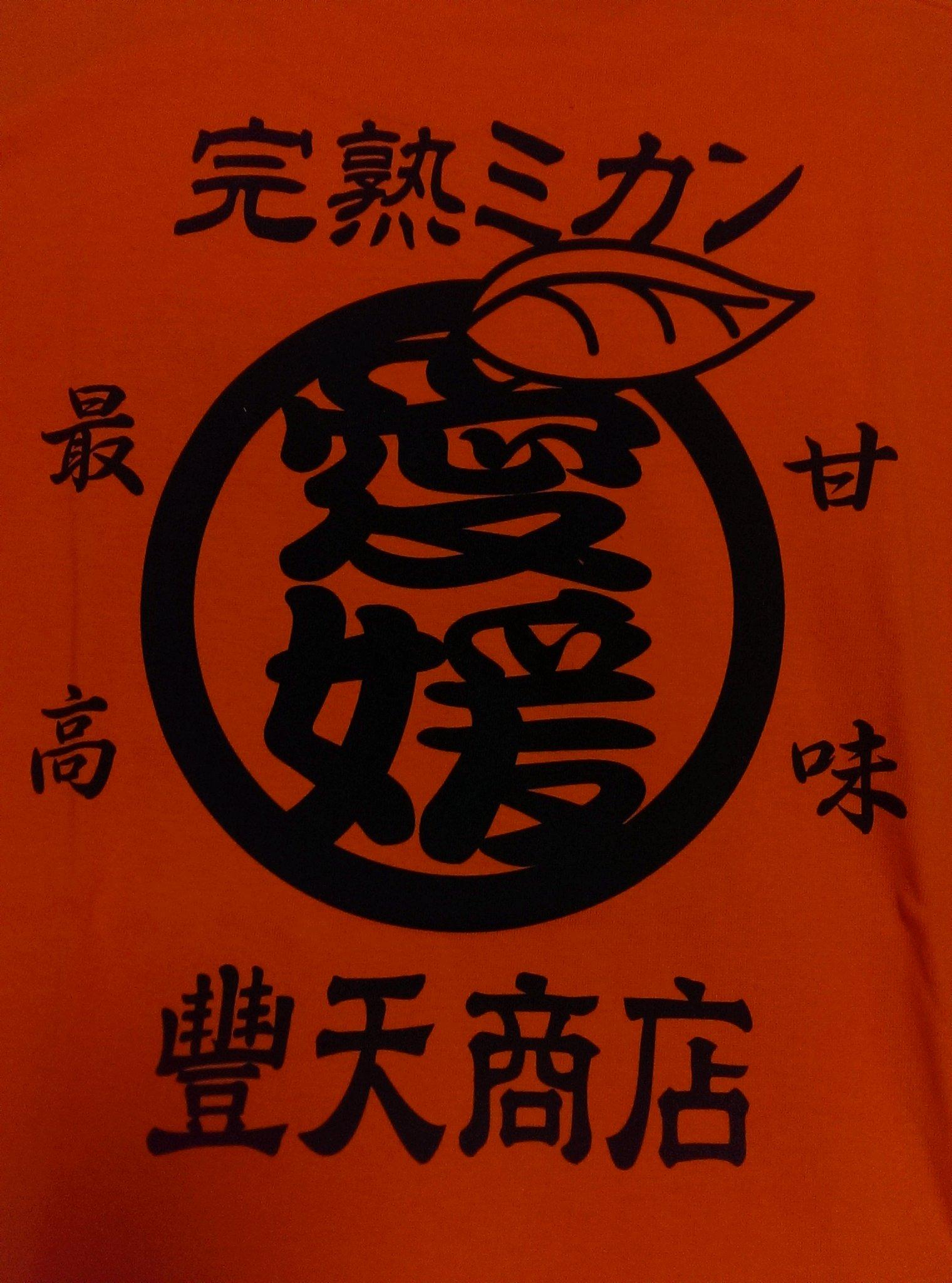 久しぶりに愛媛県に行ってきました。(Blog)
