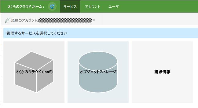 「さくらのクラウドオブジェクトストレージ」を使う(s3fsマウント編)(Debian)